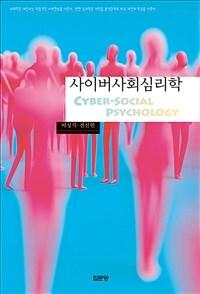 사이버사회심리학