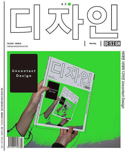 디자인 Design 2020.6