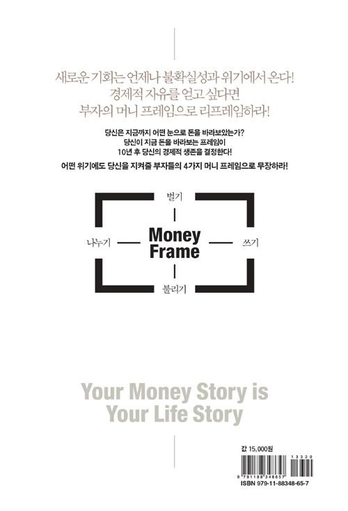 머니 프레임 : 돈을 바라보는 새로운 관점