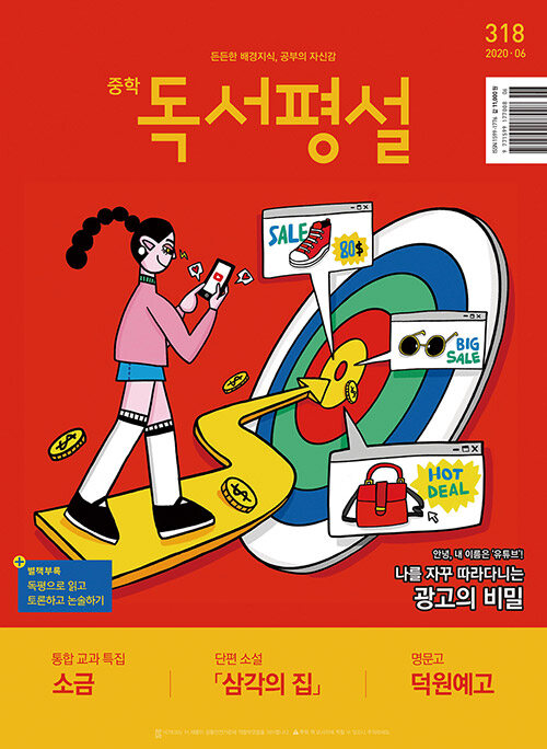 중학 독서평설 2020.6