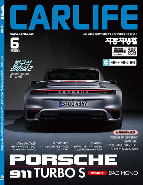 자동차생활 Car Life 2020.6