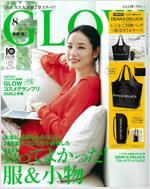 GLOW (グロウ) 2020年 08月號 (雜誌, 月刊)
