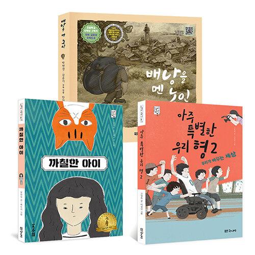 [세트] 2020 초등 6학년 추천 필독서 - 전3권