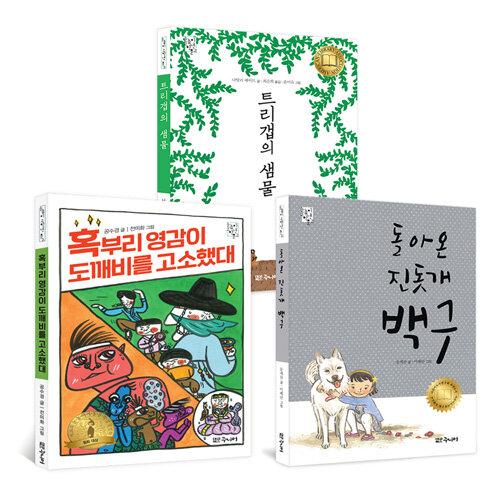 [세트] 2020 초등 5학년 추천 필독서 - 전3권