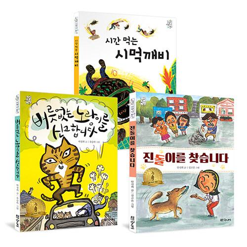 [세트] 2020 초등 3학년 추천 필독서 - 전3권