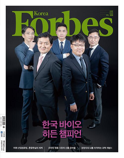 포브스 코리아 Forbes Korea 2020.6