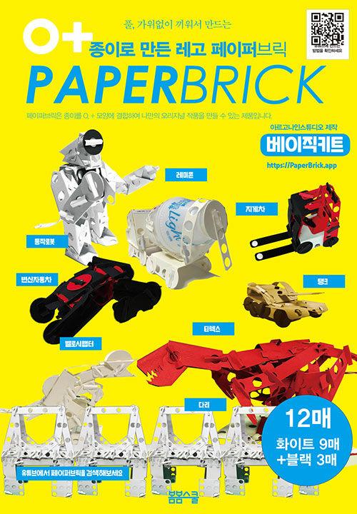 종이로 만든 레고 페이퍼 브릭