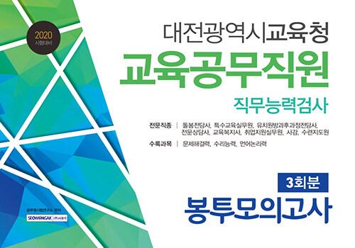 2020 대전광역시교육청 교육공무직원 직무능력검사 3회분 봉투모의고사