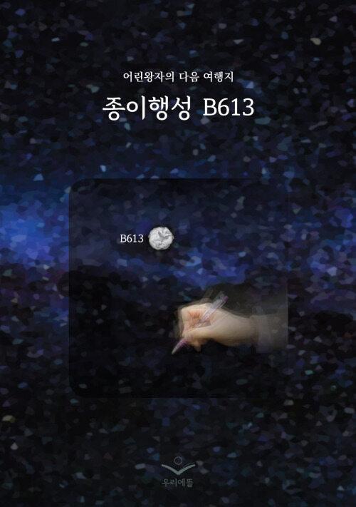 종이행성 B613