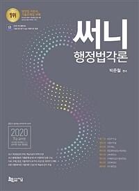 2020 써니 행정법각론 (기출지문 암기 App 이용쿠폰 제공)