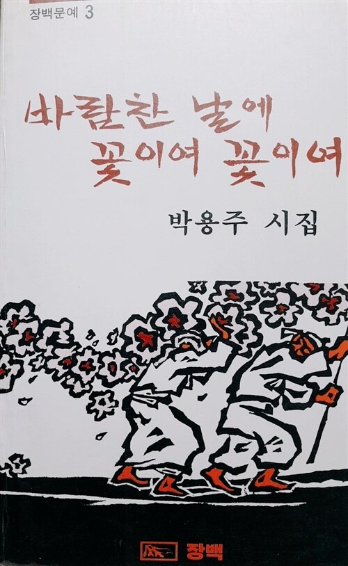 [중고] 바람찬 날에 꽃이여 꽃이여