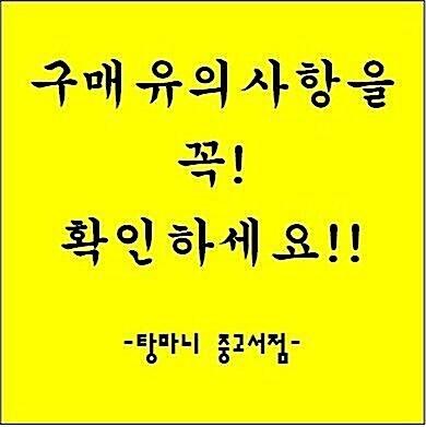 [중고] 부자의 그릇