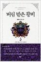 [중고] 버림 받은 황비1~5권 완결+외전(총6권)