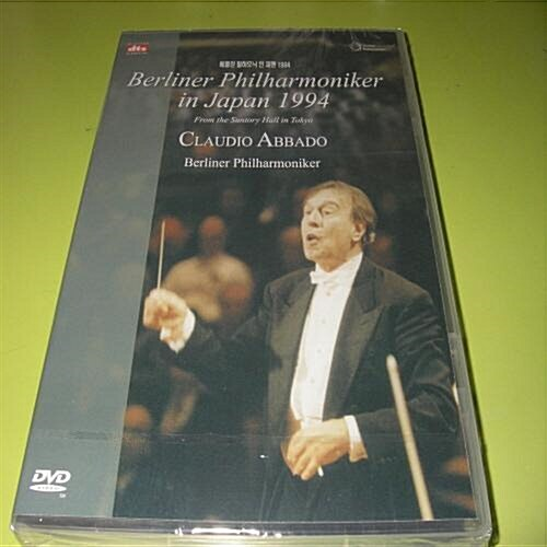 [중고] 베를린 필하모닉 인 재팬  1994