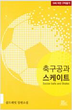[세트] [BL] 축구공과 스케이트 (외전증보판) (총2권/완결)
