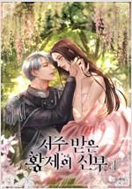 [세트] 저주 받은 황제의 신부 (총4권/완결)