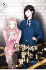 [세트] [GL] 탐정이라고 들어는 봤나? (총6권/완결)