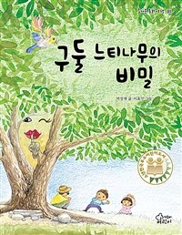구둘 느티나무의 비밀