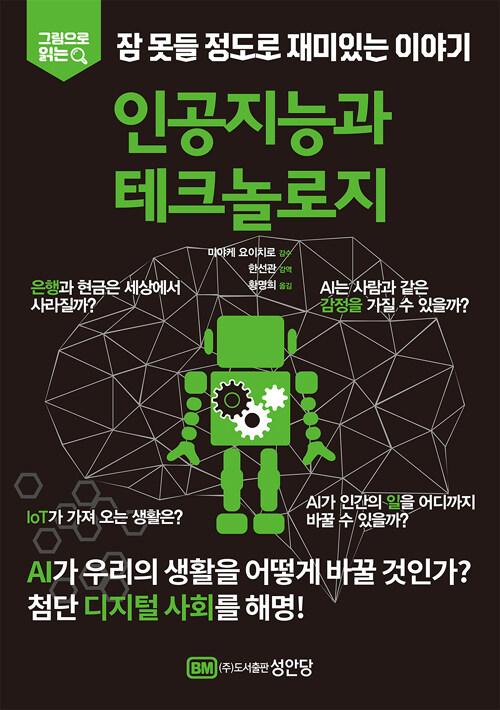 인공지능과 테크놀로지 : 그림으로 읽는 잠 못들 정도로 재미있는 이야기