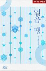 [BL] 얼음, 땡 (외전증보판)