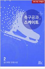 [BL] 축구공과 스케이트 2 (외전증보판) (완결)
