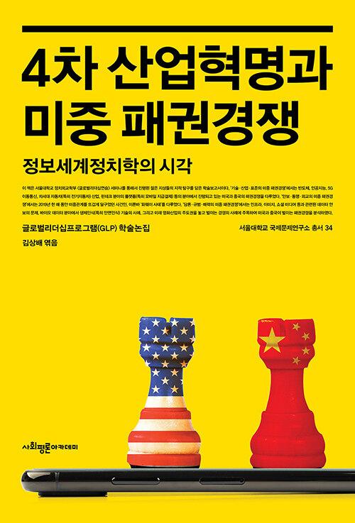 4차 산업혁명과 미중 패권경쟁