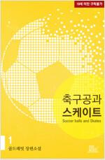 [BL] 축구공과 스케이트 1 (외전증보판)