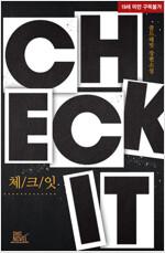 [BL] Check it (외전증보판)