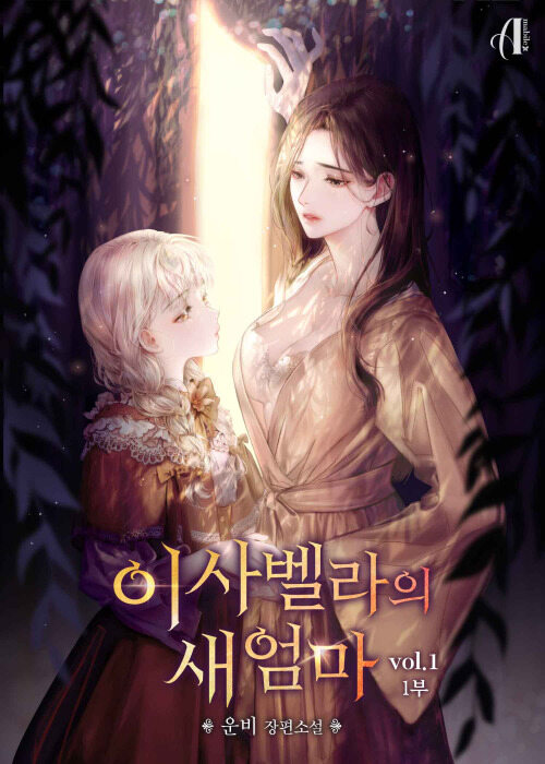 [GL] 이사벨라의 새엄마 1부 1