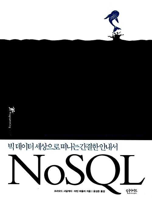NoSQL: 빅 데이터 세상으로 떠나는 간결한 안내서
