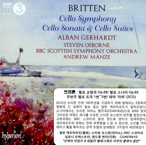 [수입] 브리튼: 첼로 교향곡, 첼로 소나타 & 무반주 첼로 조곡 전곡 [2CD]