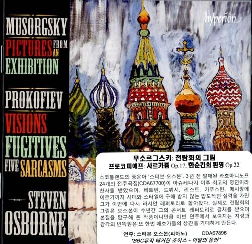 [수입] 무소르그스키: 전람회의 그림 & 프로코피예프: 사르카즘 Op.17, 한순간의 환영 Op.22