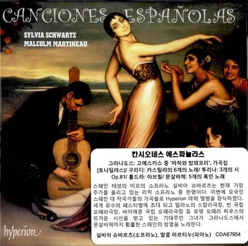 [수입] 칸시오네스 에스파뇰라스 - 그라나도스, 구리디, 투리나, 몬살바체