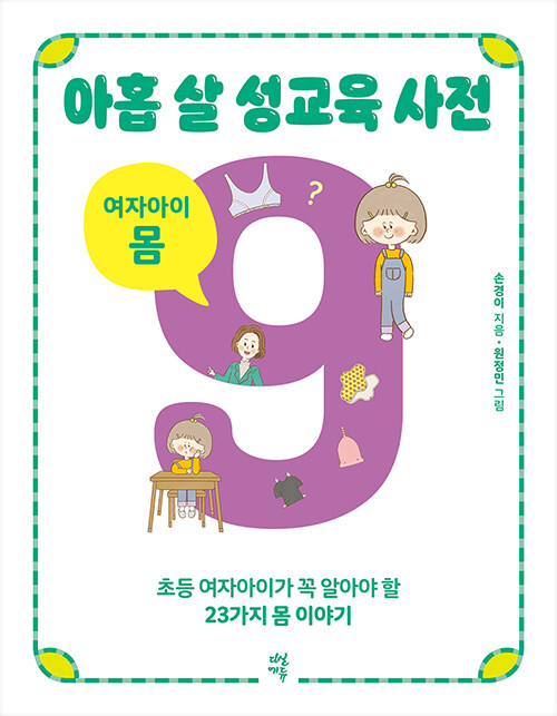 아홉 살 성교육 사전 : 여자아이 몸
