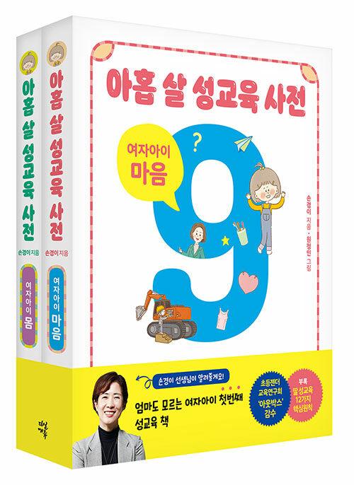 아홉 살 성교육 사전 세트 : 여자아이 몸 + 마음 - 전2권