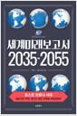 세계미래보고서 2035-2055