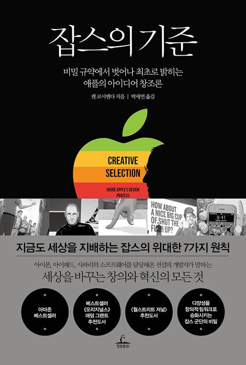 잡스의 기준 : 비밀 규약에서 벗어나 최초로 밝히는 애플의 아이디어 창조론