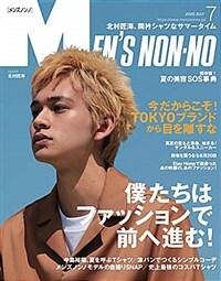 Men's NONNO(メンズノンノ) 2020年 07 月號 [雜誌]