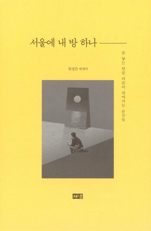 서울에 내 방 하나 : 손 닿는 만큼 어른이 되어가는 순간들 : 권성민 에세이
