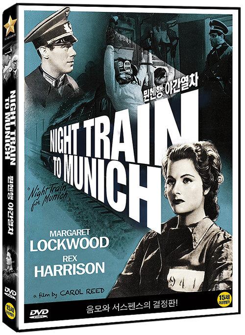 뮌헨행 야간열차