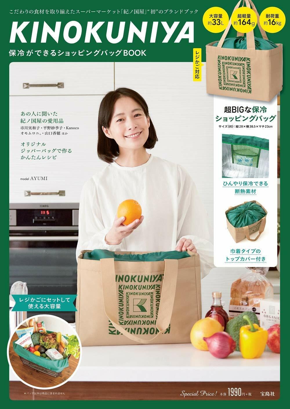 KINOKUNIYA 保冷ができるレジかごバッグBOOK (ブランドブック)