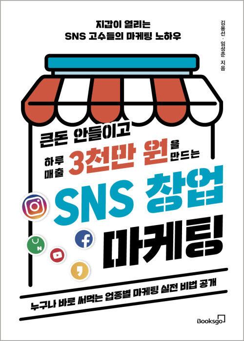 큰돈 안들이고 하루 매출 3천만 원을 만드는 SNS 창업 마케팅