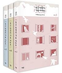독신 마법사 기숙 아파트 1~3 세트 - 전3권