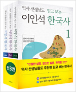역사 선생님도 믿고 보는 이인석 한국사 1~3 세트 - 전3권