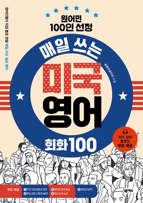 매일 쓰는 미국 영어 회화 100