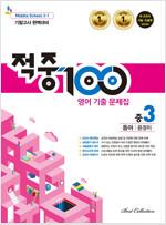 적중 100 1학기 기말고사 영어 기출문제집 중3 (동아 윤정미) (2021년용)
