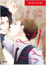 [고화질] [비애] 이건 분명 꿈속의 키스