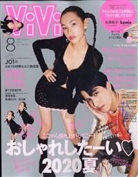 ViVi(ヴィヴィ) 2020年 08 月號 [雜誌]