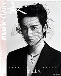 [B형] Marie Claire 마리끌레르 (월간) : 2020년 6월호 (중국어판) : 왕이보 화보 수록 (흑백 포스터 2장 + 지관통)