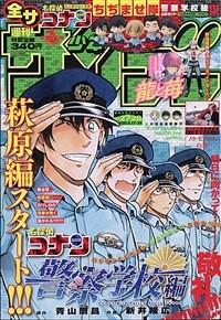 週刊少年サンデ- 2020年 6/24 號 [雜誌]